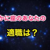 『占い」12星座ごとの適職【かに座】