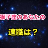 『占い』12星座ごとの適職【獅子座】