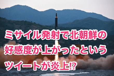 『北朝鮮のミサイル発射』で北朝鮮の好感度が上がった⁉︎ツイッターで話題(炎上)に。