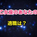 『占い』12星座ごとの適職【乙女座】
