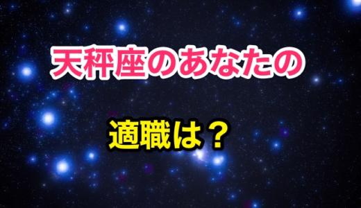 『占い』12星座ごとの適職【天秤座】