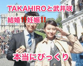 『TAKAHIROと武井咲』昨日、入籍・結婚・妊娠発表‼️お父さんにも分かりやすく解説します。