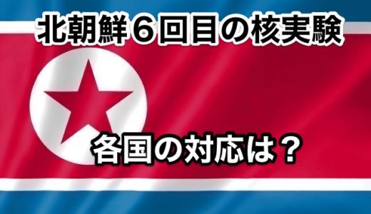 『北朝鮮』日本政府が6回目の核実験と断定‼️緊迫する国際情勢⁉︎