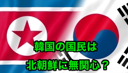 韓国の国民が北朝鮮のミサイルに驚くほど無関心な理由⁉︎
