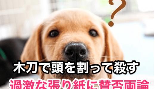 『愛犬家必読』犬に厳しすぎる「張り紙」‼️頭をかち割って殺すとは⁉︎