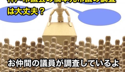 『神戸市議会』橋本元市議以外の議員は大丈夫⁉︎気になるので直接聞いてみた結果‼️
