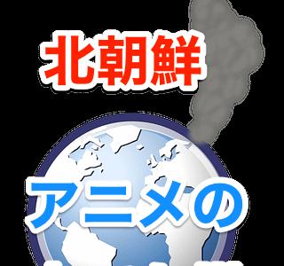 『北朝鮮アニメ』ICBM級の破壊力⁉︎