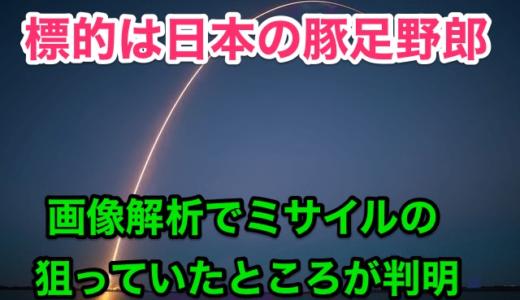 『北朝鮮ミサイル』画像解析で判明した本当に狙っていた場所とは⁉︎