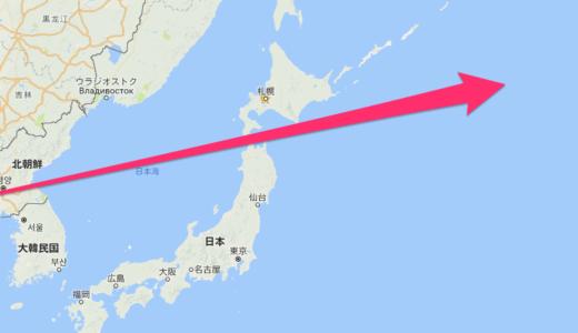 『日本政府からの発表』ミサイルは襟裳岬の東約2000キロに着水
