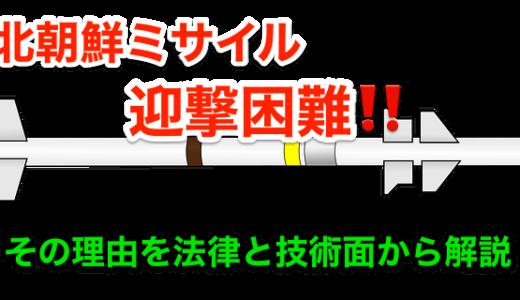 『北朝鮮ミサイル』迎撃困難‼️法律と技術の両面からわかりやすく解説します【図解あり】