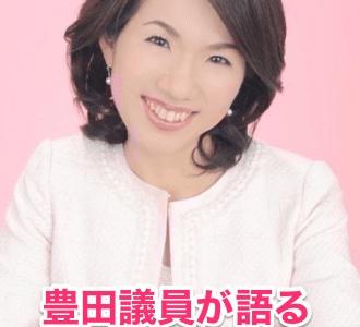 『Mr.サンデー』豊田真由子議員が語る「異常な10日間」‼️10月22日の衆議院選挙にむけて活動再開⁉︎