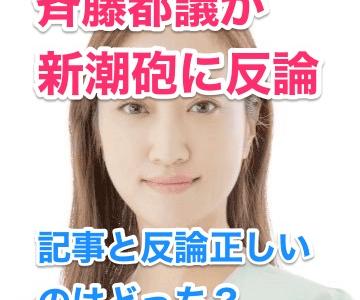『新潮砲に反論』斉藤都議が新潮の報道に真っ向から反論‼️豊田議員の二の舞⁉︎