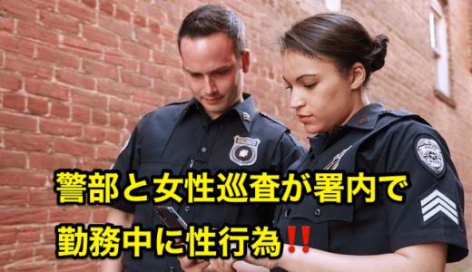 警部と巡査が署内で勤務中に性行為‼️気持ちが盛り上がる⁉︎