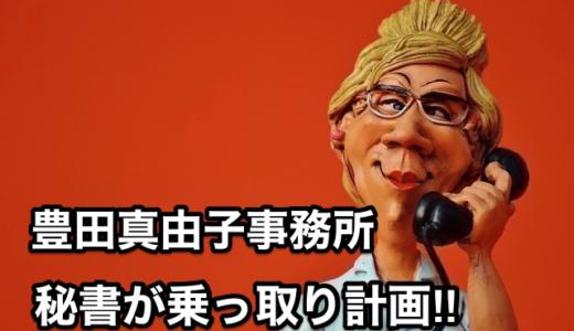 豊田真由子事務所を秘書が乗っ取り計画‼️秘書の前職は市役所の臨時職員⁉︎