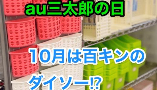 『au三太郎の日』10月は百均のダイソー‼️ダイソー商品がもらえます⁉︎