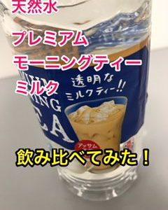 『新商品レビュー』サントリー天然水「プレミアムモーニングティーミルク」‼️と「午後の紅茶」を飲み比べてみた。