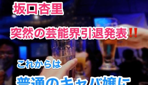 『杏里』突然の「芸能界」引退発表‼️普通のキャバ嬢に⁉︎