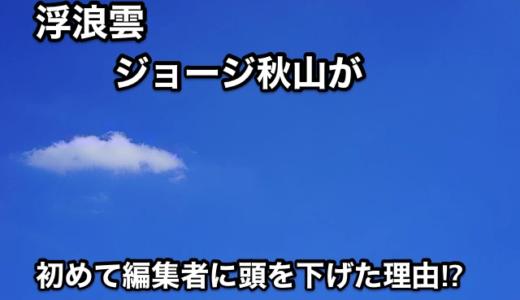 『浮浪雲』ジョージ秋山が初めて編集者に頭を下げた理由⁉︎