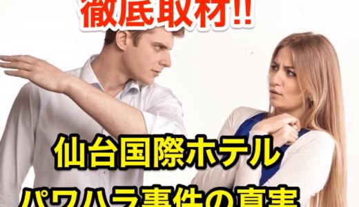 『徹底取材』「仙台国際ホテル」で障害を持つ女性社員に想像を絶するパワハラ⁉︎