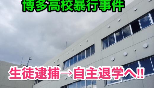 【速報】「博多高校で生徒が教師に暴行」加害者生徒が自主退学‼️
