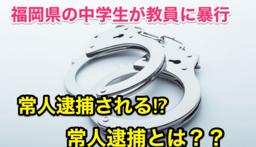 今度は福岡県の中学生が教員に暴力‼️教員が生徒を常人逮捕⁉︎