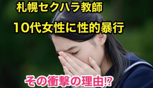 『札幌セクハラ教師』10代知人女性に性的暴行で逮捕‼️その理由がひどい⁉︎