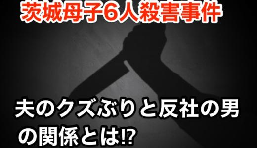『茨城母子6人殺害事件』夫のクズぶりと「反社の男」の関係⁉︎