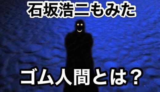 『ゴム人間」霊感が強い石坂浩二もみた「ゴム人間」とは⁉︎