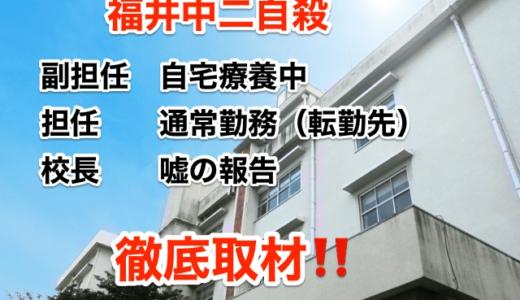 『福井中二自殺』副担任は自宅療養中‼︎ 担任は転勤先で通常勤務⁉︎ 校長は嘘の報告‼️徹底取材‼️