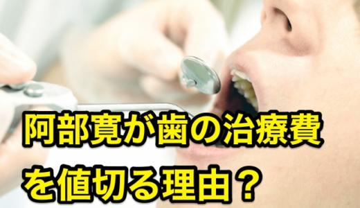 『阿部寛』歯の治療費を半額に値切る‼️金銭感覚がシビアな理由⁉︎