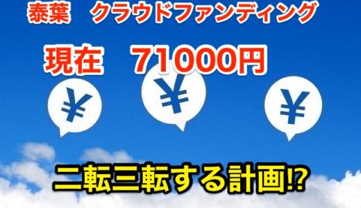 『泰葉』「クラウドファンディング」残り5日で現在71000円‼️二転三転する計画⁉︎
