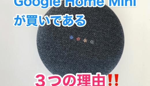 『Google Home Mini』は小さなドラえもん⁉︎「Miniが買い」の3つの理由‼️