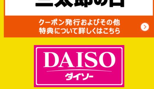 「au三太郎の日 」 ホーム画面に「三太郎の日」を追加する方法とダイソーおすすめランキングベスト3!