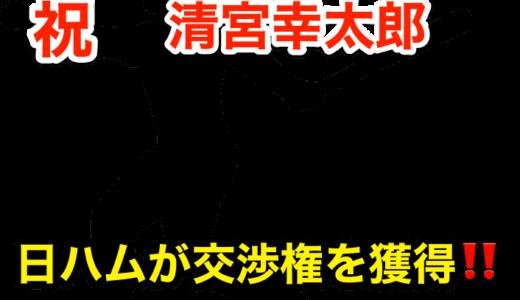 『祝』「清宮 幸太郎」日本ハムが交渉権を獲得‼️北海道はお祭り騒ぎ⁉︎