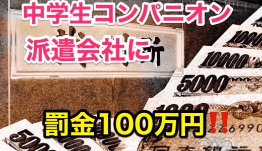 『中学生コンパニオン派遣』会社は罰金100万円‼️