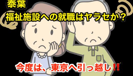 『泰葉』福祉施設への就職はやはりパフォーマンスか⁉︎今度は東京へ引っ越し‼️