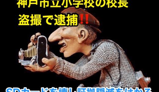 『電話取材』神戸市のマンモス校の校長「盗撮」で逮捕‼️学校は休職中⁉︎