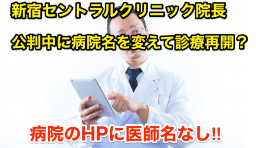 【電話取材】『性病詐欺』の医師、公判中に病院名を変えて診療再開‼️病院のHPに医師名なし⁉︎