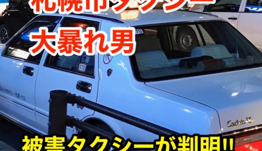 「札幌市タクシー大暴れ男」の被害にあったタクシー会社が判明!まだ逮捕されていない模様!