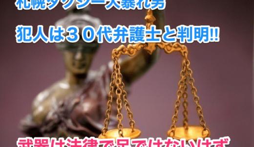 『札幌タクシー大暴れ男』犯人は30代の弁護士‼️弁護士の武器は法律で足ではないはず⁉︎