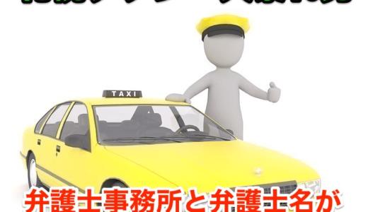 『札幌タクシー大暴男』ネットで弁護士事務所と弁護士名が特定される‼️あの先生か⁉︎