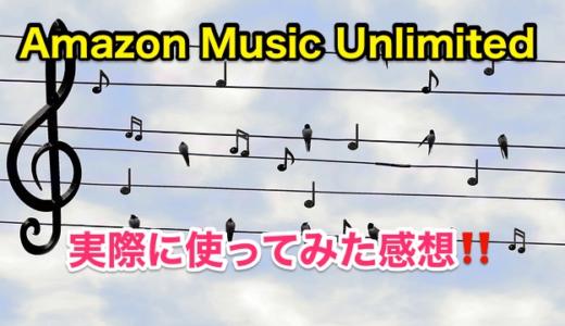 『Amazon Music Unlimited』を実際に使ってみた正直な感想をいうよ‼️