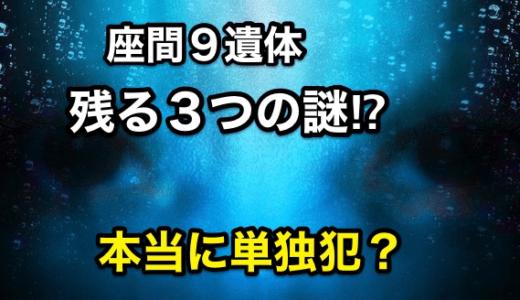 『座間9遺体』いまだ残る3つの謎‼️本当に単独犯⁉︎