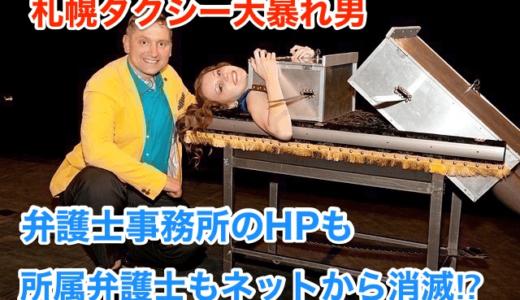 『札幌タクシー大暴れ男』弁護士事務所のHPも所属弁護士名もネットから消滅‼️明日は名前公表するでしょう、多分⁉︎