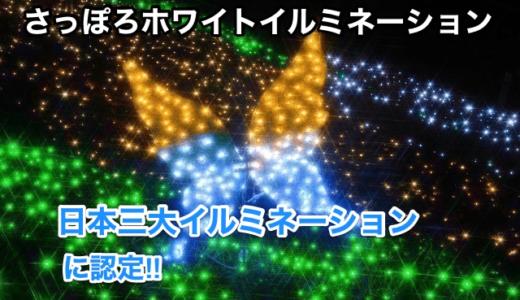 『さっぽろホワイトイルミネーション』日本三大イルミネーションに認定‼️