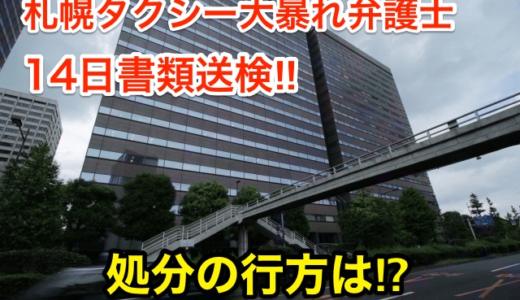 『札幌タクシー大暴れ弁護士』本日14日書類送検‼️処分の行方は⁉︎
