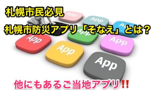 『札幌市民必見』札幌市防災アプリ「そなえ」とは⁉︎