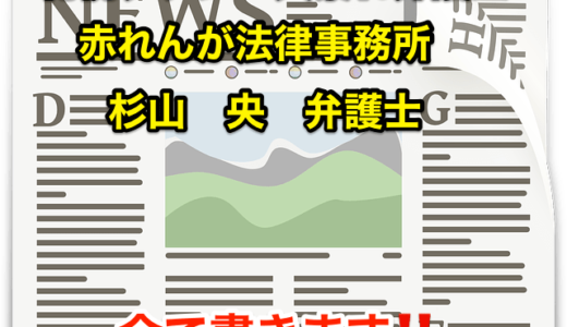 『札幌タクシー大暴れ弁護士』実名は「杉山央」弁護士‼️住所も全て書きます⁉︎