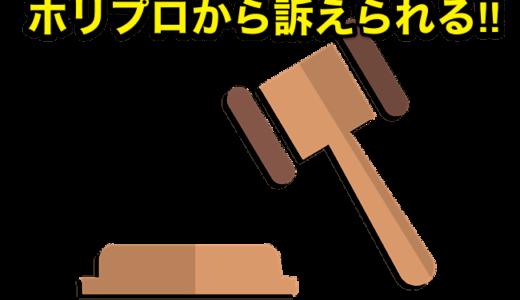 『松井劇場再び』松居一代ホリプロから訴えられる‼️徹底抗戦の構え⁉︎