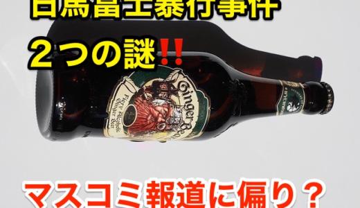 『日馬富士暴行事件』2つの謎‼️マスコミ報道に偏り⁉︎